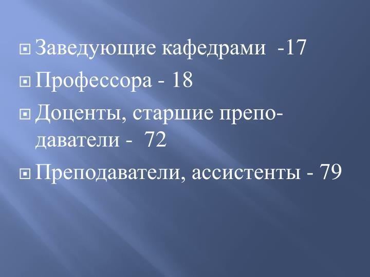 Заведующие кафедрами  -17