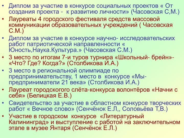Диплом за участие в конкурсе социальных проектов « От создания проекта -  к развитию личности» (Часовская С,М.)