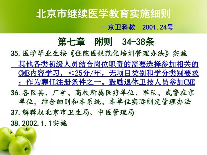 北京市继续医学教育实施细则