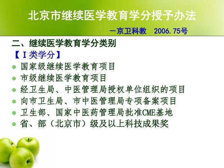 北京市继续医学教育学分授予办法
