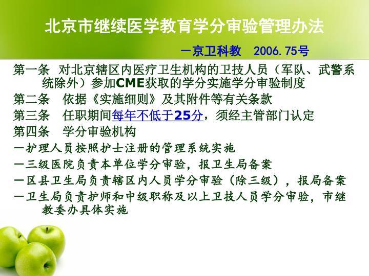 北京市继续医学教育学分审验管理办法
