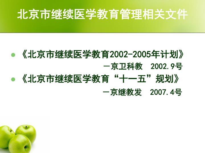 北京市继续医学教育管理相关文件