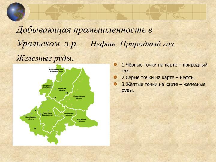 Добывающая промышленность в Уральском  э.р.