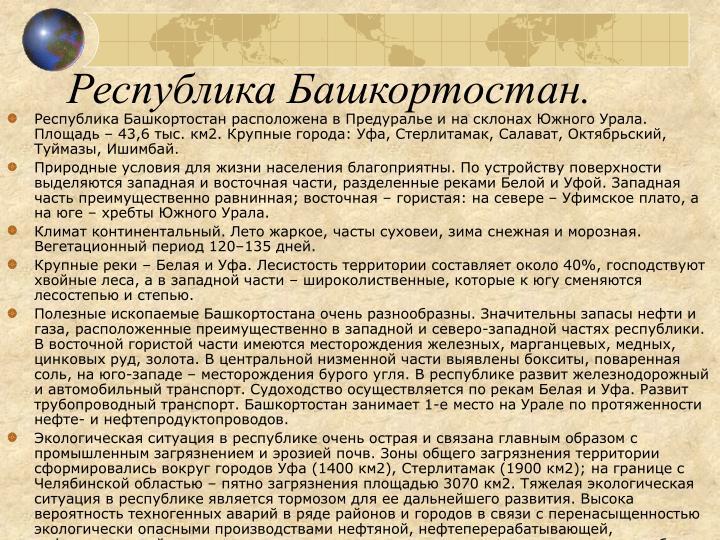 Республика Башкортостан.