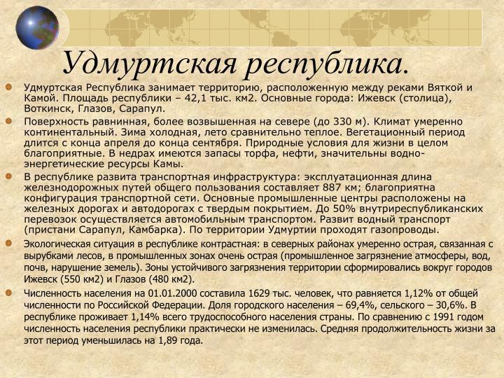 Удмуртская республика.