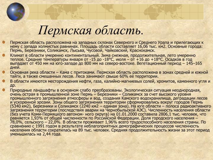 Пермская область.