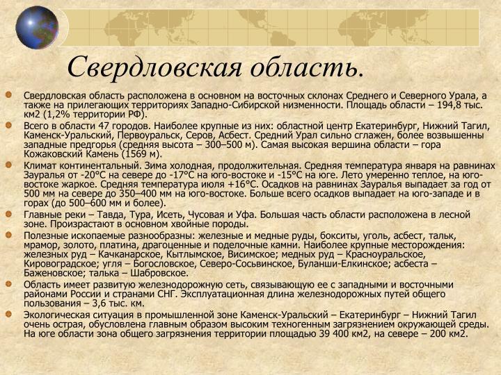 Свердловская область.