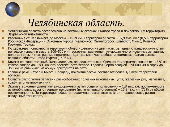 Челябинская область.