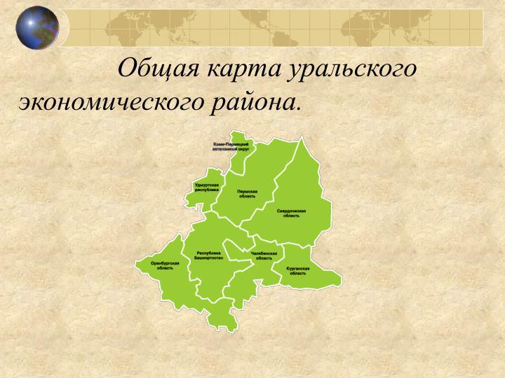 Общая карта уральского экономического района.