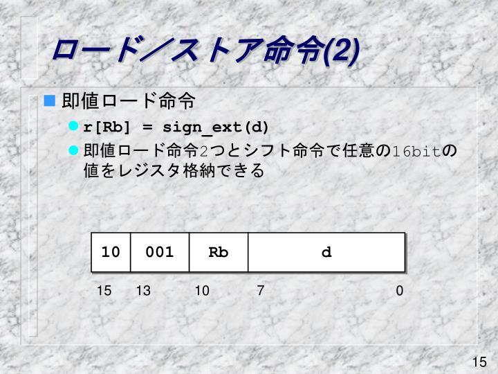ロード/ストア命令