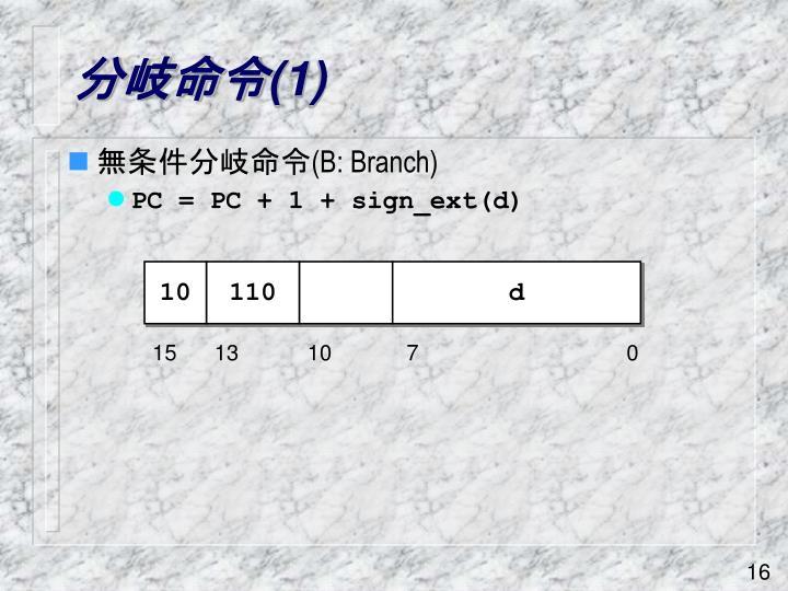 分岐命令(1)