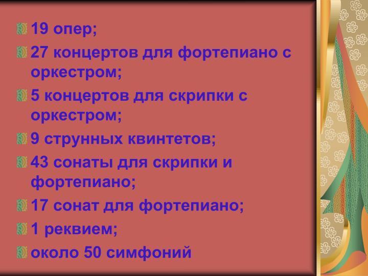19 опер;