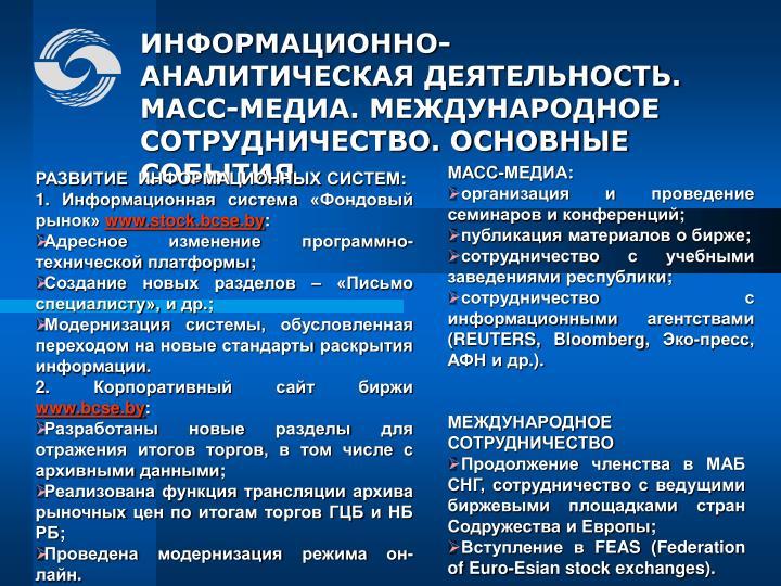 МАСС-МЕДИА: