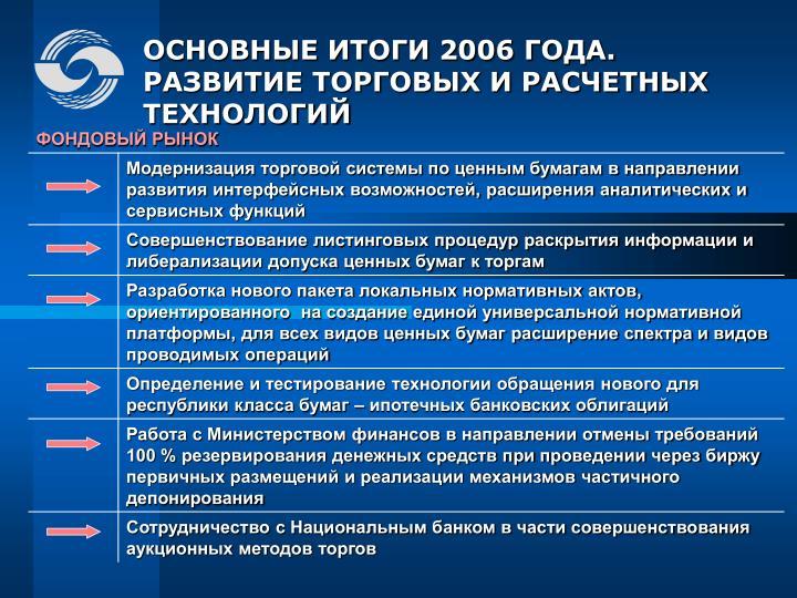 2006 .