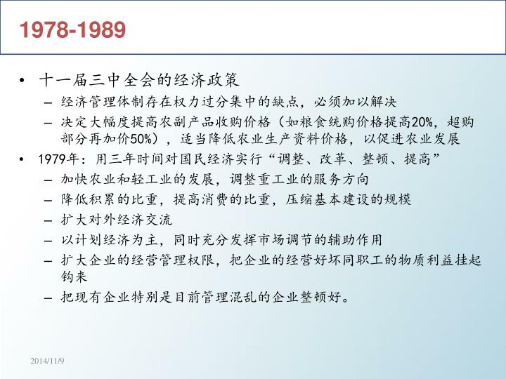 十一届三中全会的经济政策