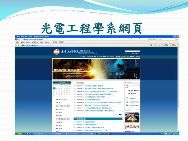 光電工程學系網頁