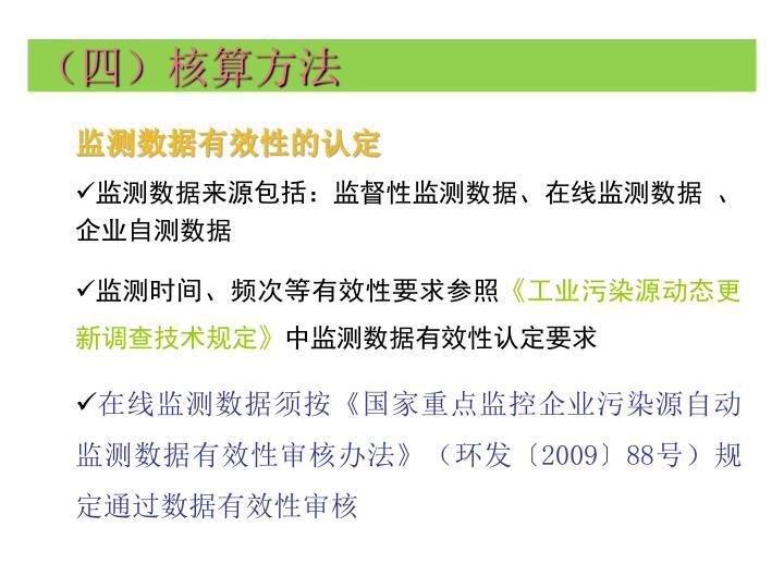 (四)核算方法