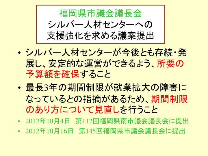 福岡県市議会議長会