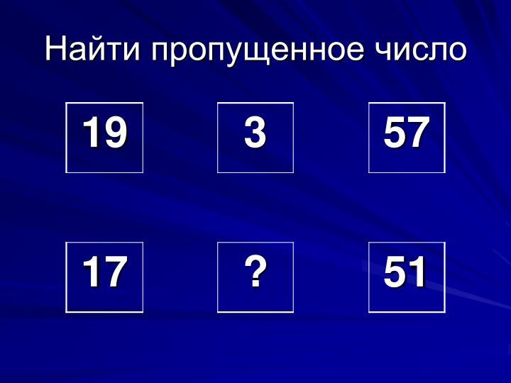 Найти пропущенное число