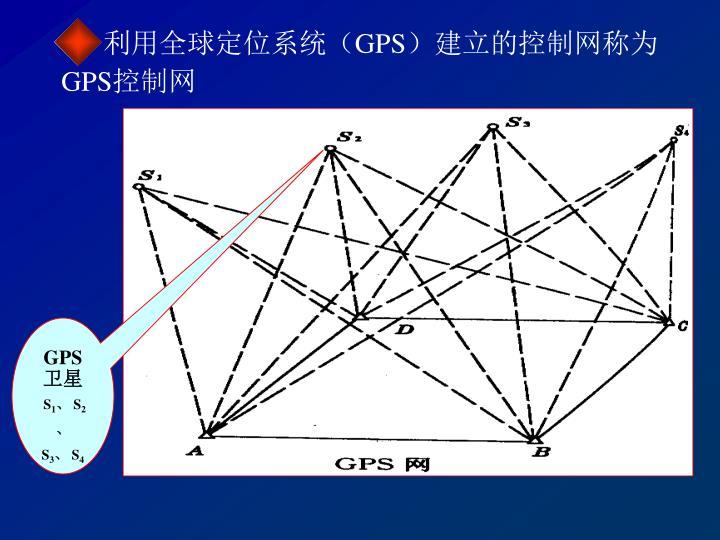 利用全球定位系统(