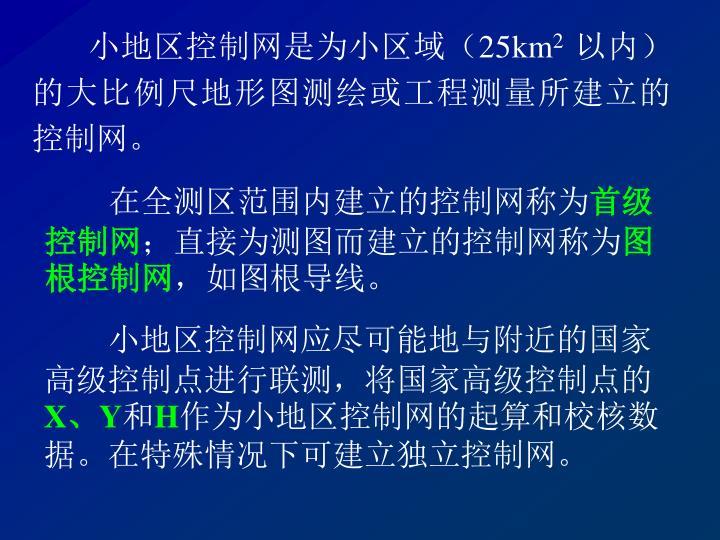 小地区控制网是为小区域(25