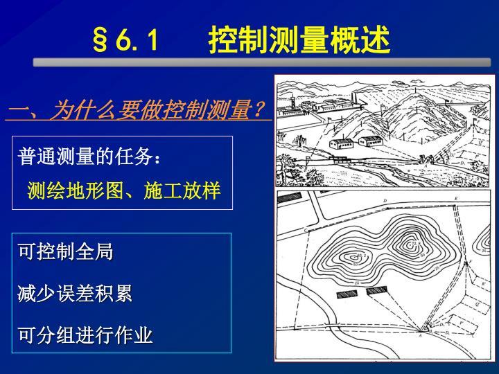 §6.1   控制测量概述
