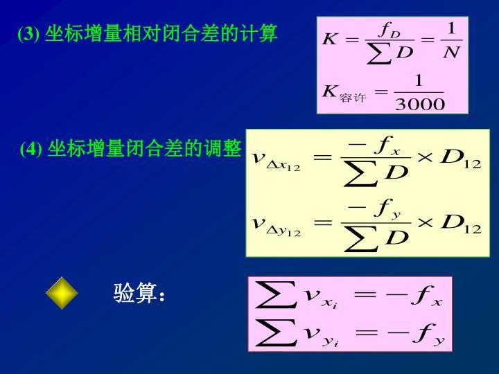 (3) 坐标增量相对闭合差的计算