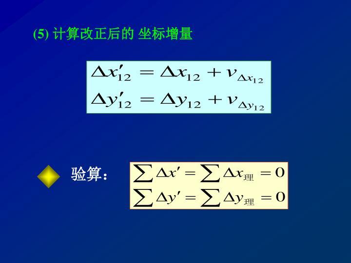 (5) 计算改正后的 坐标增量