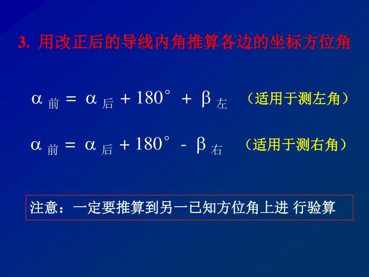 3.  用改正后的导线内角推算各边的坐标方位角