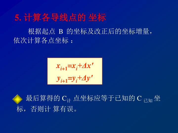 5. 计算各导线点的 坐标