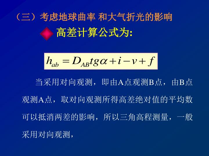 (三)考虑地球曲率 和大气折光的影响