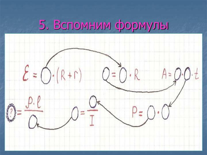 5. Вспомним формулы