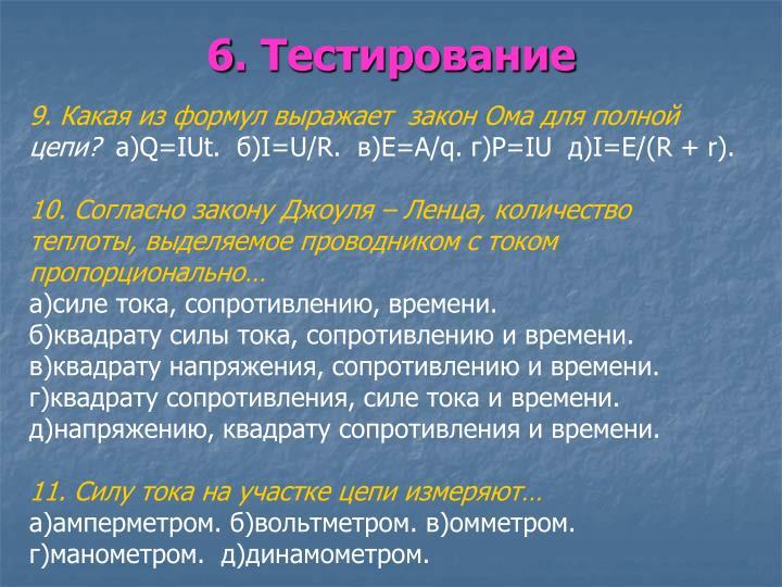 6. Тестирование