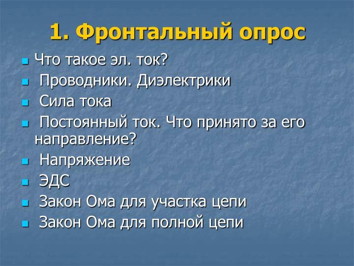 1. Фронтальный опрос