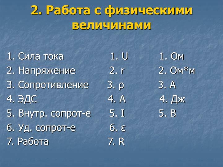 2. Работа с физическими величинами