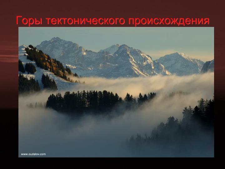 Горы тектонического происхождения