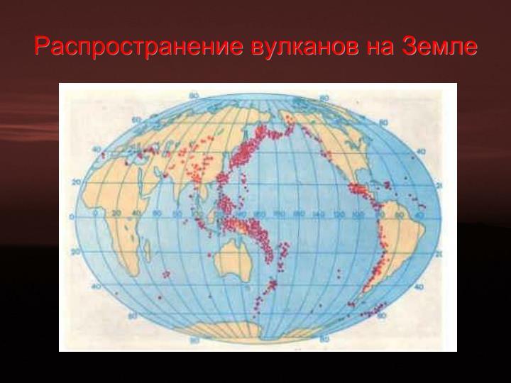 Распространение вулканов на Земле