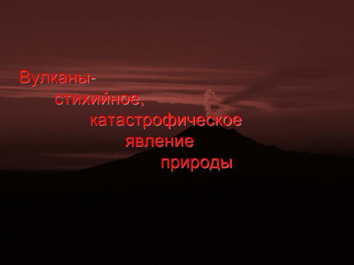 Вулканы-