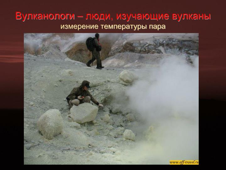 Вулканологи – люди, изучающие вулканы