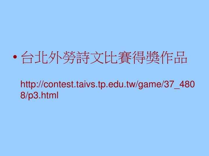 台北外勞詩文比賽得獎作品