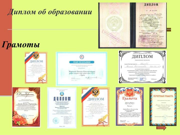 Диплом об образовании