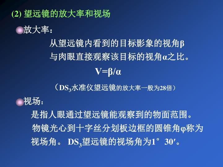 (2) 望远镜的放大率和视场