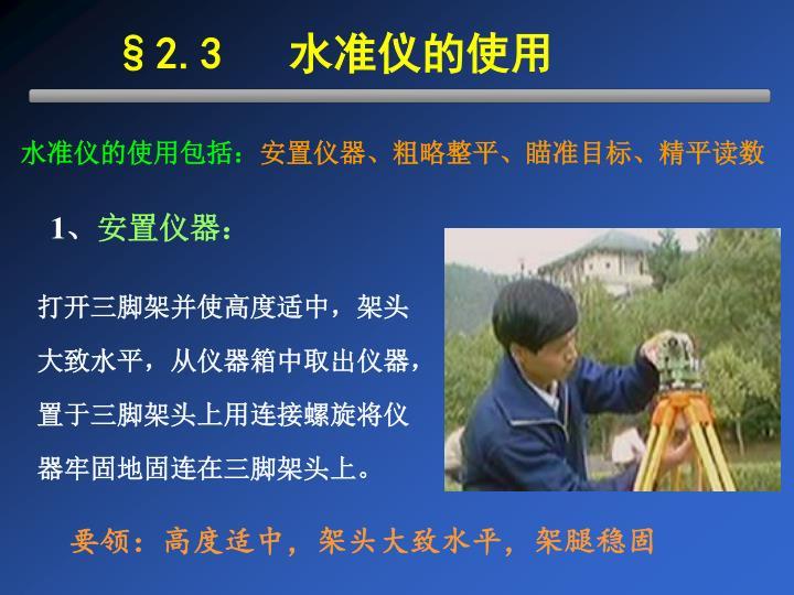 §2.3   水准仪的使用