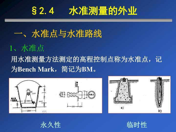 §2.4   水准测量的外业