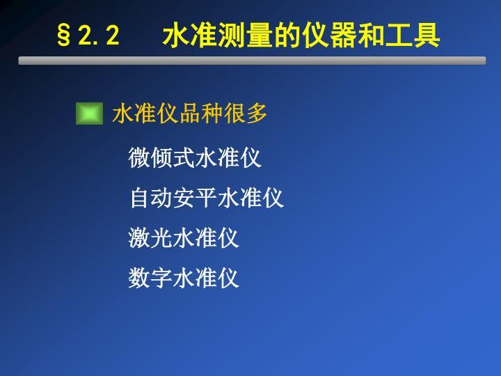 §2.2   水准测量的仪器和工具