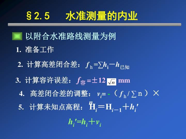 §2.5   水准测量的内业