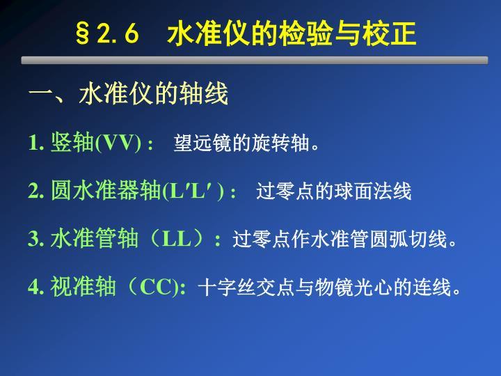 §2.6  水准仪的检验与校正