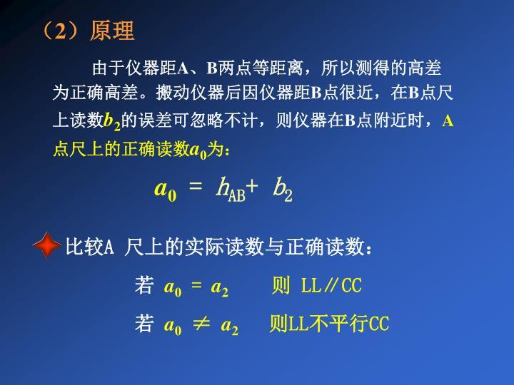 (2)原理