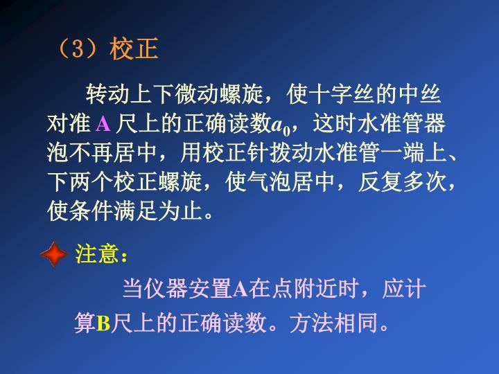 (3)校正