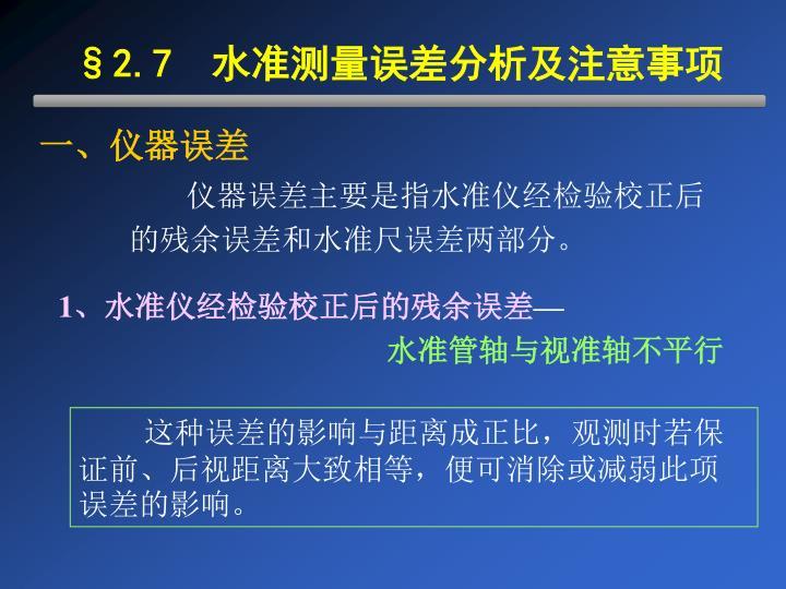 §2.7  水准测量误差分析及注意事项